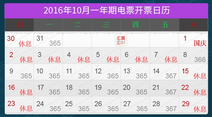 【汇票助手】2016年10月开票日历